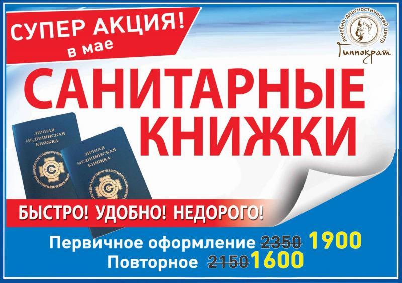 Медицинская книжка в иваново оформить мбу учреждение учета и регистрации граждан кашира